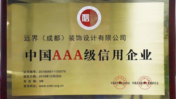 """厉害了我的远界!远界荣获""""中国AAA级信用企业""""殊荣"""